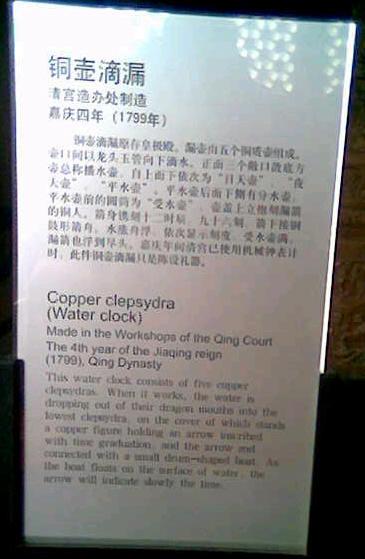 30_Water_clock