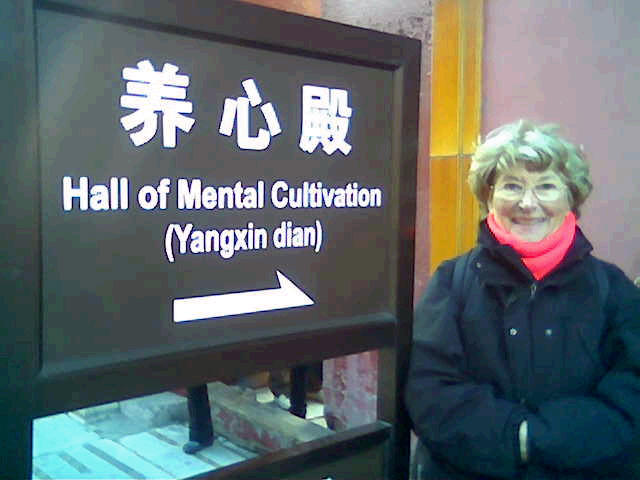 31_Hall_of_Mental_Cultivation